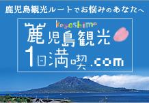 鹿児島観光1日満喫.com