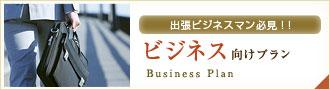 ビジネス向けプラン